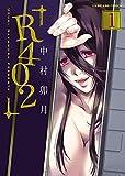 R402(1) (ヤングキングコミックス)