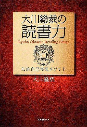 大川総裁の読書力 (OR books)の詳細を見る