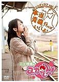 三上枝織の「みかっしょ!」ファンディスク vol.1 ~本当に青森に行けばいいよ!~...[DVD]