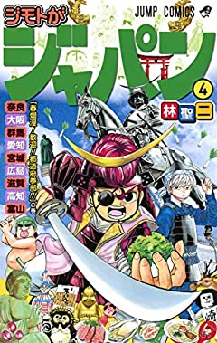ジモトがジャパンの最新刊