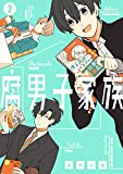 腐男子家族(2) (ガンガンコミックスpixiv)