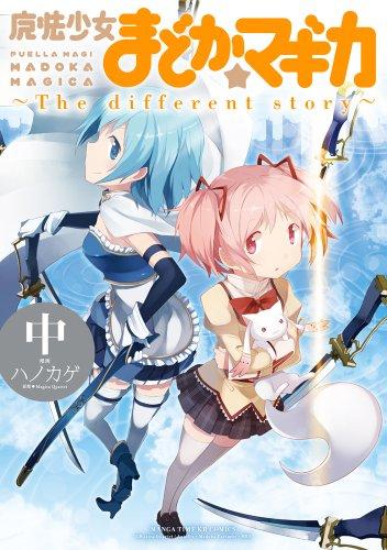魔法少女まどか☆マギカ ~The different story~ (中) (まんがタイムKRコミックス フォワードシリーズ)の詳細を見る
