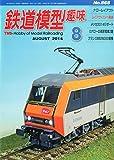 鉄道模型趣味 2014年 08月号 [雑誌]
