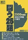法科大学院小論文 闘う25題〈2008年度版〉