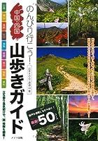 のんびり行こう! 中国四国山歩きガイド