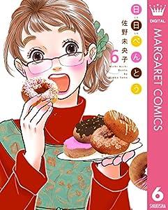 日日(にちにち)べんとう 6 (マーガレットコミックスDIGITAL)
