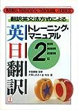 翻訳英文法方式による英日翻訳トレーニング・マニュアル〈2〉動詞・接続詞・前置詞篇 (バベル・トレーニング・マニュアル・シリーズ)