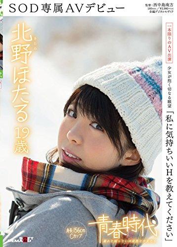 「私に気持ちいいHを教えてください」北野ほたる 19歳 SOD専属AVデビュー [DVD]