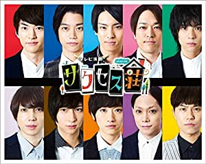 【Amazon.co.jp限定】テレビ演劇 サクセス荘 Blu-ray BOX (場面写真セットC付)