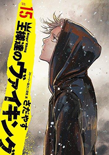 王様達のヴァイキング 15 (15) (ビッグコミックス)