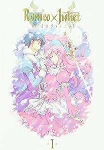 ロミオ×ジュリエット -1- [DVD]