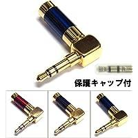 APS ステレオミニ L型プラグ 3.5mm ネイビー 自作用(配線をはんだ付け接続して使用します)・交換用 金メッキ 保護キャップ付き ヘッドフォン イヤホン オーディオケーブル ジャック コネクタ (ネイビー)