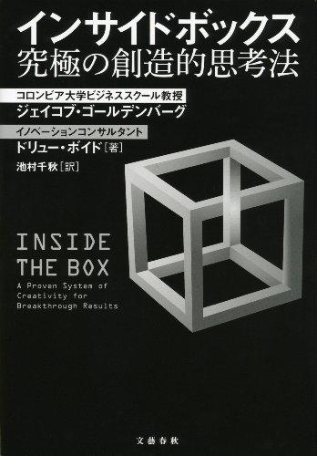 インサイドボックス 究極の創造的思考法の詳細を見る