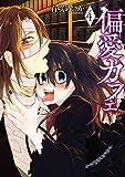 偏愛カフェ 4巻 (バンチコミックス)