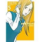 新装版 うさぎドロップ 5 (フィールコミックス FCswing)