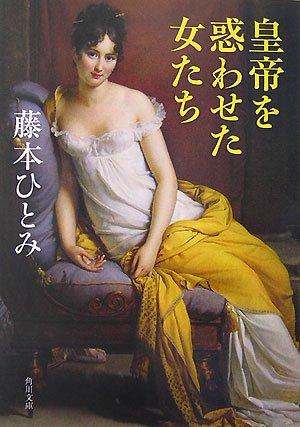 皇帝を惑わせた女たち (角川文庫)の詳細を見る