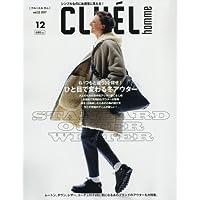 CLUEL homm(23) 2017年 12 月号 [雑誌]: CLUEL 増刊