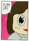 30才、処女なのにエロ漫画描いてます。 / 森田 ゆき のシリーズ情報を見る