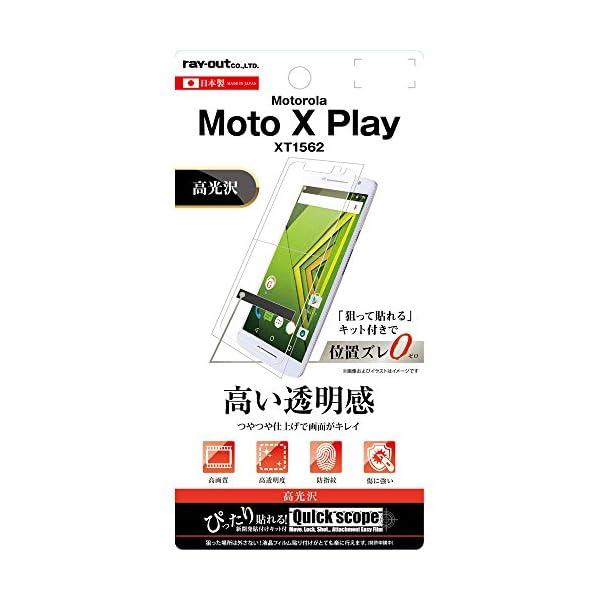 レイ・アウト Motorola Moto X P...の商品画像