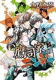 鷹司家のニンジャ (2) (SPADE コミックス)