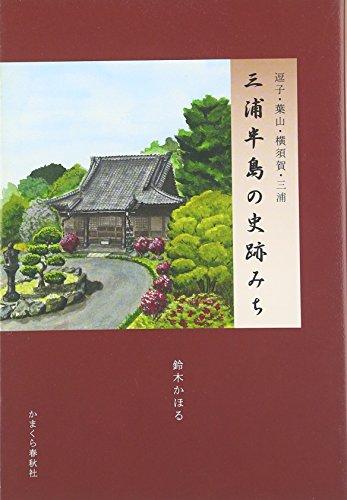 三浦半島の史跡みち (逗子・葉山・横須賀・三浦)