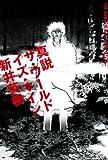 真説 ザ・ワールド・イズ・マイン 5巻(1) (ビームコミックス)