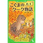 こぐまのクーク物語  秋と冬 (角川つばさ文庫)