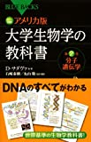 カラー図解 アメリカ版 大学生物学の教科書 第2巻 分子遺伝学 (ブルーバックス) 画像
