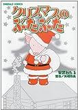 クリスマスのぶたぶた (エメラルドコミックス)