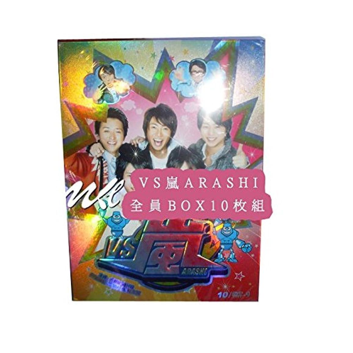 キャリッジ鑑定戦争VS嵐 ARASHI全員 BOX