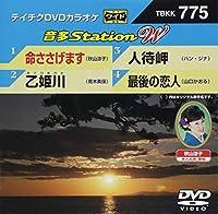 テイチクDVDカラオケ 音多StationW 775