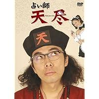 占い師 天尽 DVD-BOX 主演: 片桐仁