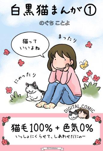 白黒猫まんが(フルカラー) 1