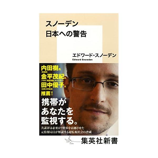 スノーデン 日本への警告 (集英社新書)の商品画像