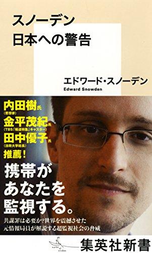 スノーデン 日本への警告 (集英社新書)