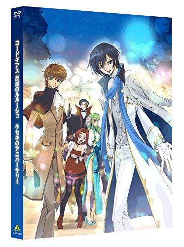 コードギアス 反逆のルルーシュ キセキのアニバーサリー[DVD]