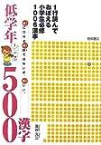 1行読んでおぼえる小学生必修1006漢字―低学年500漢字