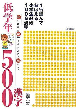1行読んでおぼえる小学生必修1006漢字―低学年500漢字の詳細を見る