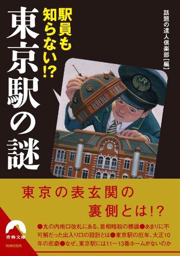 駅員も知らない!?東京駅の謎 (青春文庫)の詳細を見る
