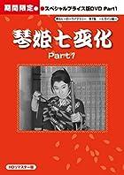 甦るヒーローライブラリー 第7集 ~ヒロイン編~ 琴姫七変化 HDリマスター スペシャルプライス版DVD vol.1
