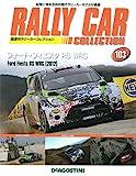 ラリーカーコレクション 103号 (フォード・フィエスタ RS WRC 2012) [分冊百科] (モデル付)