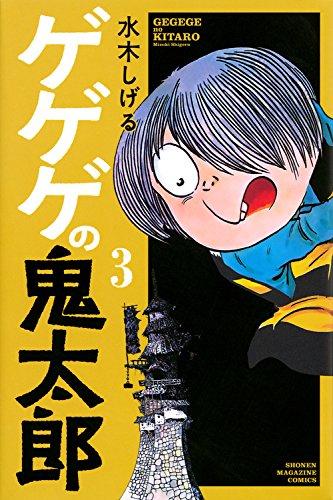 ゲゲゲの鬼太郎(3) (講談社コミックス)
