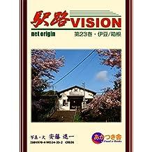駅路VISION 第23巻・伊豆/箱根 2016初版