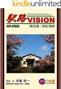 駅路VISION 23巻 表紙画像