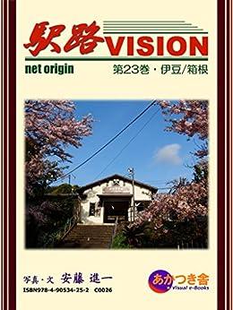 [安藤 進一]の駅路VISION 第23巻・伊豆/箱根 2016初版