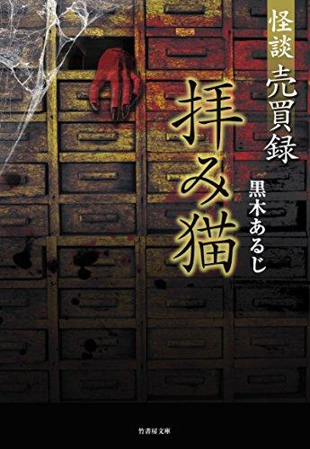 怪談売買録 拝み猫 (竹書房文庫)