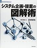 システム企画・提案の図解術