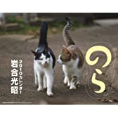 2010猫カレンダー のら ([カレンダー])