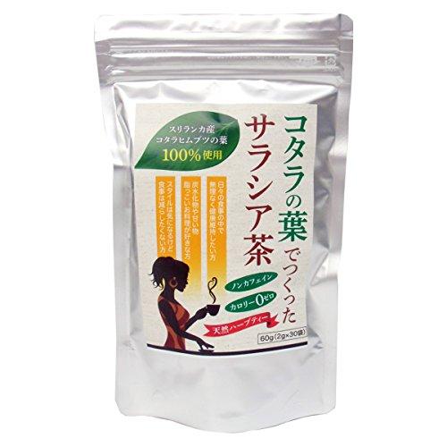 コタラの葉でつくったサラシア茶 (茶葉タイプ) 60g (2g×30袋)