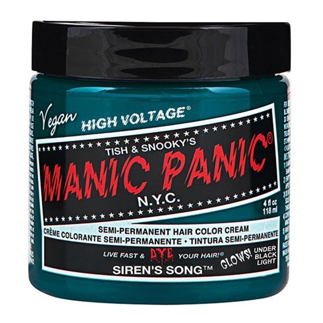 メディアフレームワーク銀スペシャルセットMANIC PANICマニックパニック:SIREN'S SONG (セイレーンズソング)+ヘアカラーケア4点セット